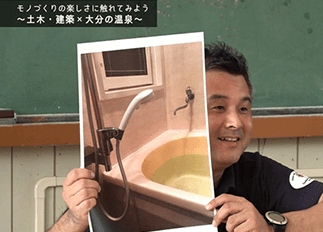 〜土木・建築×大分の温泉〜【BUILD OITA SCHOOL】youtubeサムネイル
