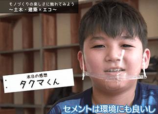 〜土木・建築×エコ〜【BUILD OITA SCHOOL】youtubeサムネイル
