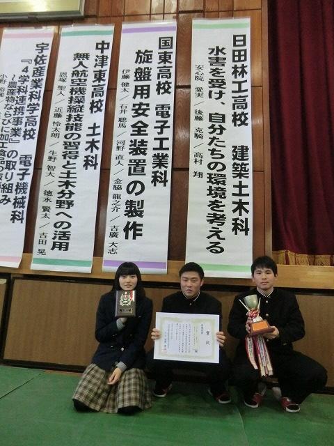 工業クラブ生徒研究成果発表大会