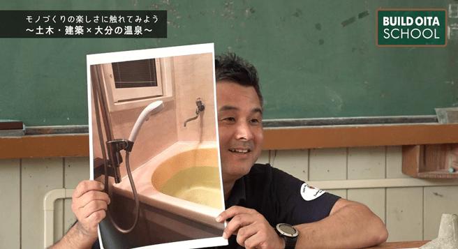動画【BUILD OITA SCHOOL】モノづくりの楽しさに触れてみよう